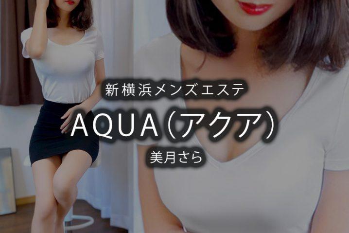 【体験】新横浜「AQUA(アクア)」美月さら〜美女の最高級マッサージ〜