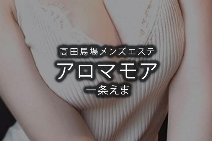 【体験】高田馬場「アロマモア」一条えま【退店済み】