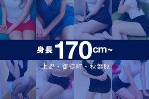 【2020年10月】上野・御徒町・秋葉原エリア170cm以上の背が高いセラピスト【22人】
