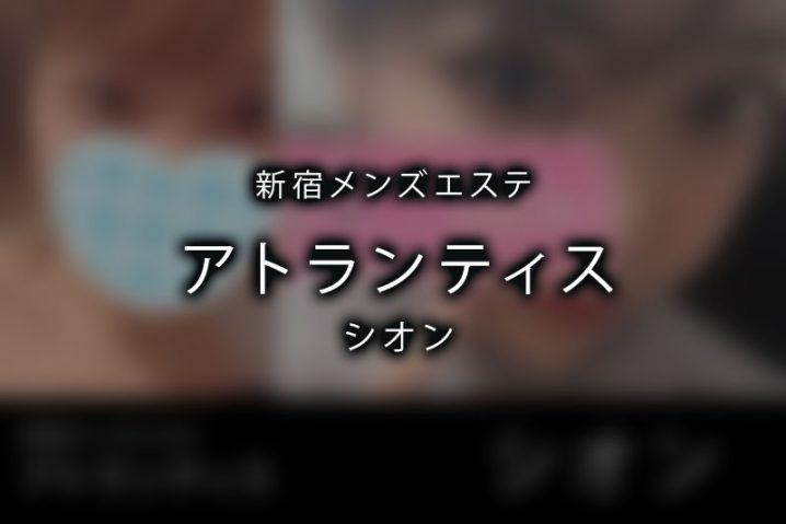 【体験】新宿「アトランティス」シオン〜最強ポジティブ美女〜