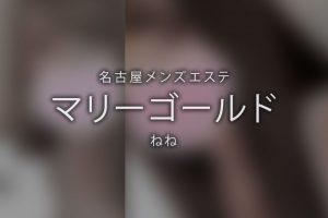 【体験】名古屋「マリーゴールド」ねね〜リピ率No.1の要因〜
