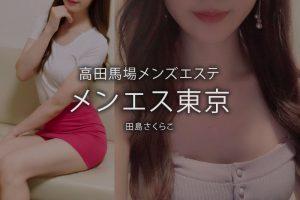 【体験】高田馬場「メンエス東京」田島さくらこ〜寂しくなるほどにドクドク〜