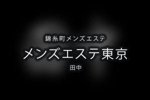 錦糸町にあるメンズエステ「メンズエステ東京」のセラピスト「田中」さんのアイキャッチ画像です。