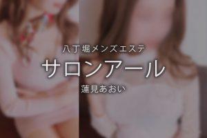 【体験】八丁堀「サロンアール」蓮見あおい〜地獄の20分間〜