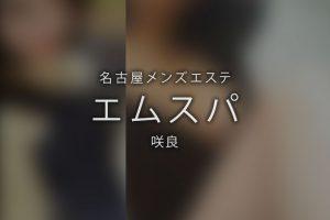 【体験】名古屋「M spa(エムスパ)」咲良〜エンターテイナー〜