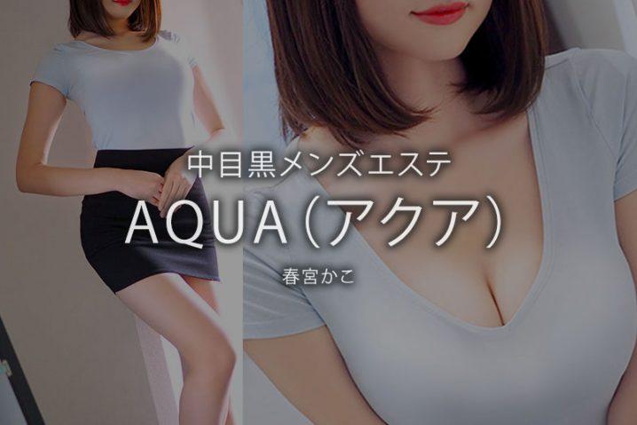 【体験】中目黒「AQUA(アクア)」春宮かこ【退店済み】
