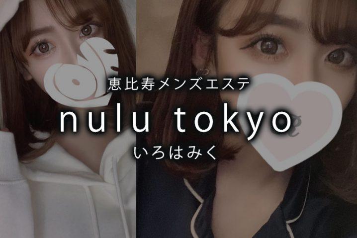 【体験】恵比寿「nulu tokyo」いろはみく〜外見以上にとろける魅力〜
