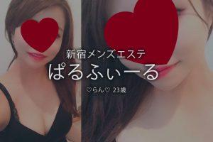【体験】新宿三丁目「ぱるふぃーる」らん【閉店】