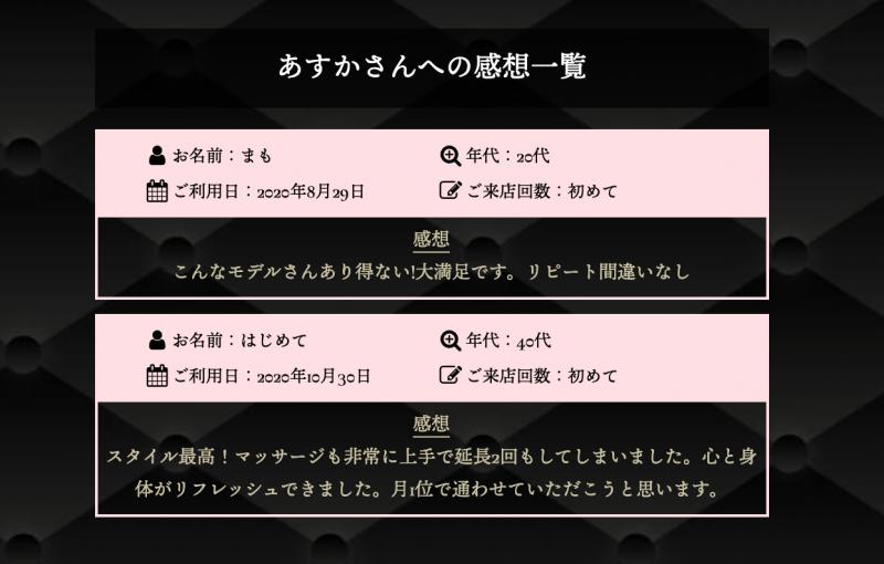 渋谷にあるメンズエステ「アロマザクラブ」のセラピスト「あすか」さんの口コミ内容です。
