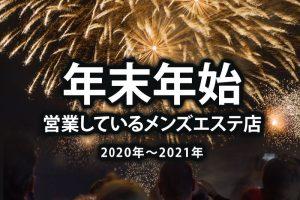 【2020最新版】年末年始営業しているメンズエステ店【関東圏】