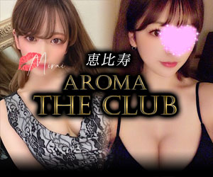 恵比寿AROMA THE CLUB