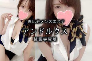 【体験】恵比寿「&LS(アンドルクス)」甘露寺蜜璃〜保育士の大地震〜