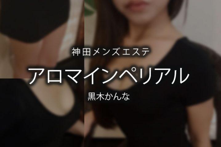 【体験】神田「アロマインペリアル」黒木かんな〜危険なクライマックス〜