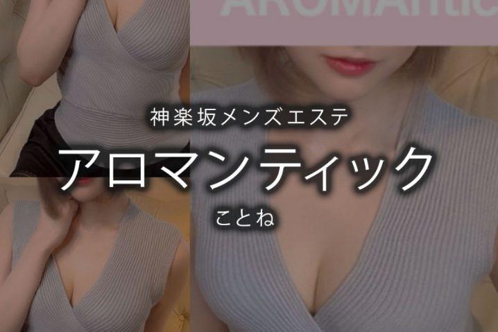 【体験】神楽坂「アロマンティック」ことね〜元グラビアアイドルに没頭〜