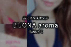 【体験】品川「BIJONA aroma」宮嶋しずく〜GOKU DO〜