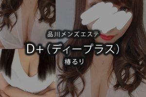 【体験】品川「D+(ディープラス)」椿るり〜見てはいけませんよ?〜