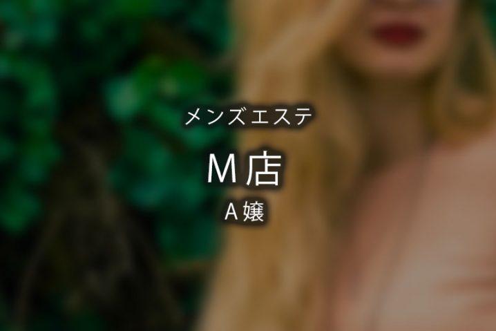 【体験】E「M店」A嬢〜熟美〜