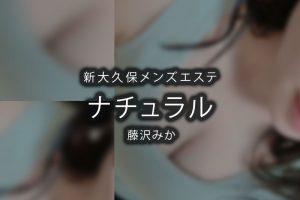 【体験】新大久保「ナチュラル」藤沢みか〜モットフンデアンダルシア〜
