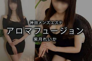 【体験】御徒町「アロマフュージョン」紫月れいか〜初体験スウェディッシュ〜