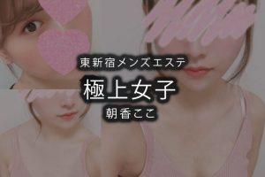 【体験】東新宿「極上女子」朝香ここ〜ラストのあの微笑〜