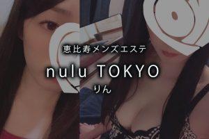 【体験】恵比寿「nulu TOKYO」りん【退店済み】