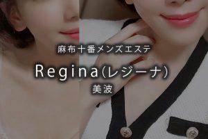 【体験】麻布十番「Regina(レジーナ)」美波【退店済み】