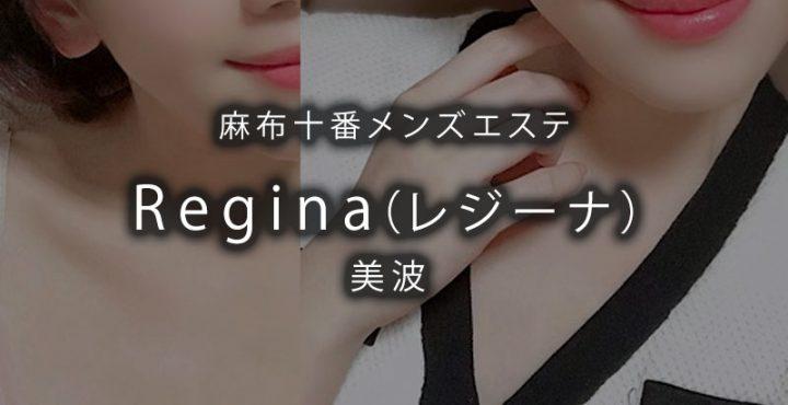 【体験】麻布十番「Regina(レジーナ)」美波〜ピリオドの向こう側〜