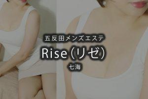 【体験】五反田「Rise(リゼ)」七海〜写真では伝わらない魅力たっぷり〜