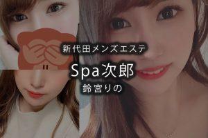 【体験】新代田「Spa次郎」鈴宮りの〜無邪気なスマイル天使〜