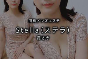 【体験】田町「Stella(ステラ)」霞さき〜独特の動き〜