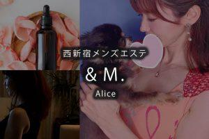 【体験】新宿「& M(アンドエム)」Alice〜流して流してナガシテ〜