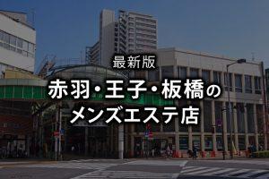 【最新版】赤羽・王子・板橋メンズエステ店一覧【まとめ】
