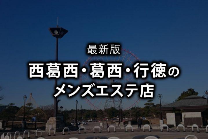 【最新版】西葛西・葛西・行徳メンズエステ店一覧【まとめ】