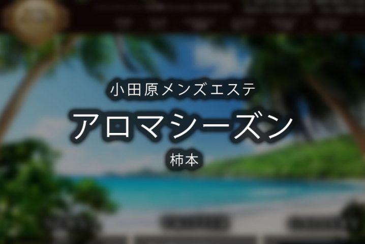 【体験】小田原「アロマシーズン」柿本〜マッサージセンス高すぎ〜