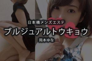 【体験】日本橋「ブルジュアルトウキョウ」岡本ゆな〜楽しすぎた柔肌メリハリ〜