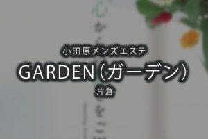 【体験】小田原「ガーデン」片倉【閉店】