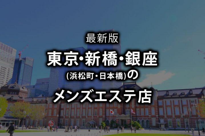 【最新版】東京・新橋・銀座(浜松町・日本橋) メンズエステ店一覧【まとめ】