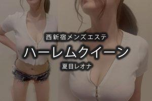 【体験】西新宿「ハーレムクイーン」夏目レオナ〜可愛がって落としていく〜