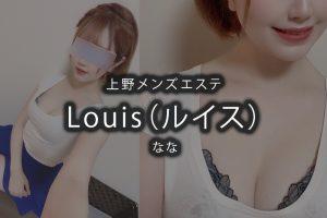 上野メンズエステ「Louis(ルイス)」ななさんのアイキャッチ画像です。