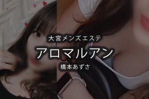 大宮メンズエステ「アロマルアン」橋本あずささんのアイキャッチ画像です。