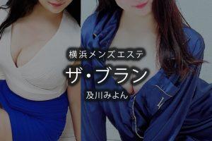 横浜にあるメンズエステ「ザ ・ブラン」及川みよんのアイキャッチ画像です。