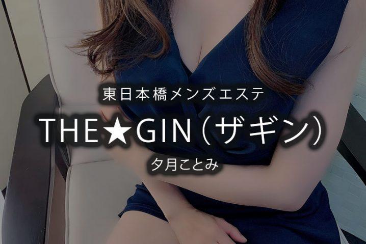 【体験】東日本橋「THE★GIN(ザギン)」夕月ことみ〜ずぶずぶ入ってくるみたい〜