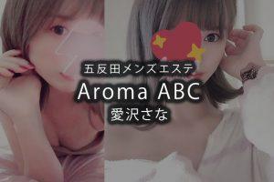 【体験】五反田「Aroma ABC」愛沢さな〜衣装も施術も贅沢〜