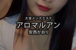 【体験】大宮「アロマルアン」安西かおり〜密着恋人足技スタイル〜