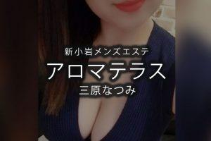 【体験】新小岩「アロマテラス」三原なつみ〜エステの延長〜