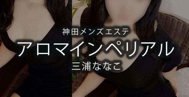 【体験】神田「アロマインペリアル」三浦ななこ〜驚愕の展開〜
