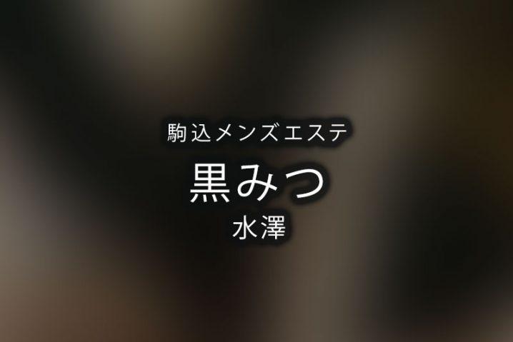 【体験】駒込「黒みつ」水澤〜美魔女の生殺し〜