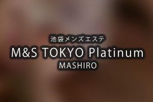 【体験】池袋「M&S TOKYO Platinum」MASHIRO〜若さの裏側〜