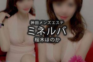 【体験】神田「MINERVA(ミネルバ)」桜木ほのか ~温もりと優しさに包まれて〜