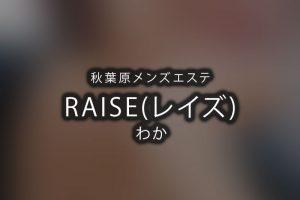 【体験】秋葉原「レイズ」わか〜絡みつきと揺らし〜